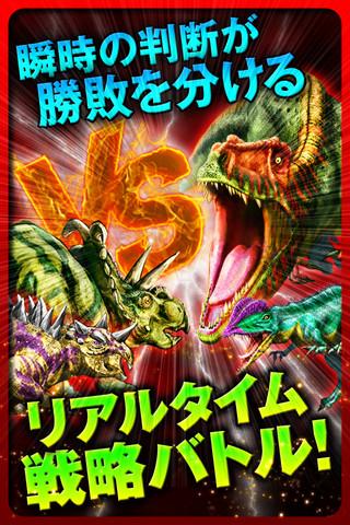 コロプラ、スマホ向けシミュレーションゲームアプリ「恐竜ドミニオン」のiOS版をリリース1