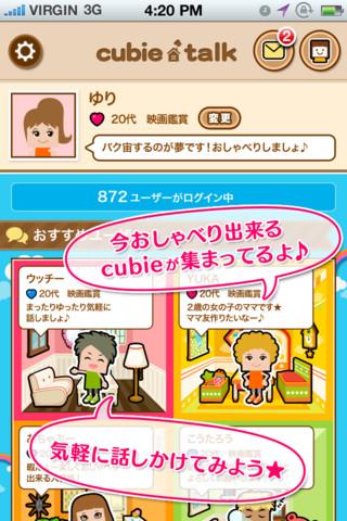 サイバーエージェント、スマホ向けコミュニケーションアプリ「cubie talk」をリリース1