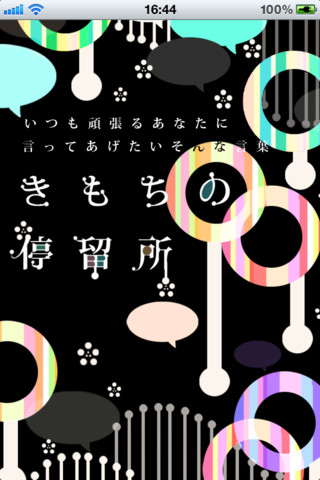 """首都大学東京の学生チーム、バス停と""""元気が出る名言""""をARで表示するiOSアプリ「きもちの停留所」をリリース1"""
