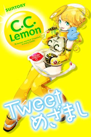 サントリー、C.C.レモンのiOS向け目覚ましアプリ「Tweetめざまし」をリリース1