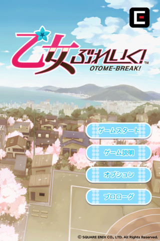 スクエニ、iOS向け美少女育成ゲームアプリ「乙女ぶれいく!」をリリース1