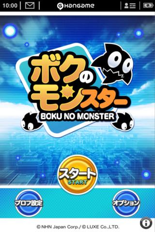 NHN Japan、iOS版ハンゲームにてソーシャルRPGアプリ「ボクのモンスター」をリリース1
