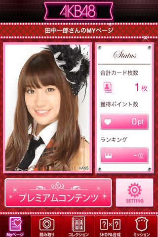 エムティーアイ、ARも楽しめるAKB48公式トレーディングカードゲームアプリ「AKB48トレーディングカード ゲーム&コレクション」をリリース1