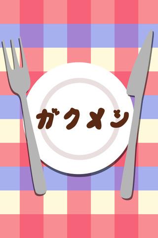 ARで学食をチェック! iOS向け学生食堂サーチARアプリ「ガクメシ」リリース1