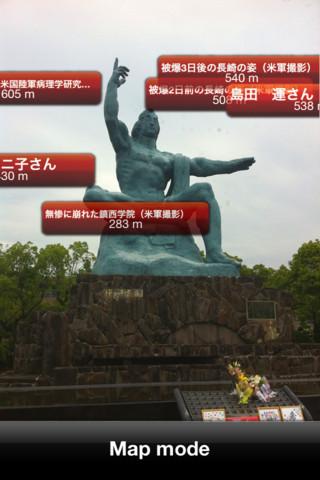 長崎原爆の記憶を伝える「Nagasaki Archive」のARアプリ「NagasakiARchive」1