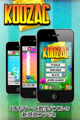スクエニ、イギリス発のiOS向けパズルゲームアプリ「KooZac」をリリース1
