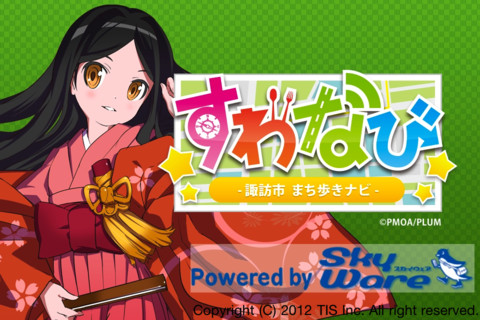 長野県諏訪市、スマホ向けまち歩きナビゲーションアプリ「諏訪市まち歩きナビ すわなび」をリリース1
