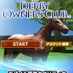 セガネットワークス、iOS向け競走馬育成ゲームアプリ「DERBY OWNERS CLUB」をリリース