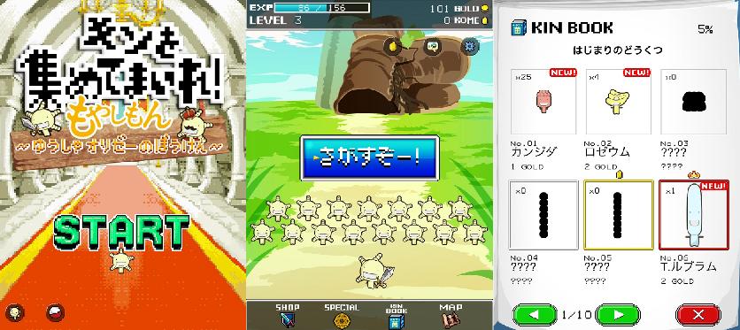 カヤック、iOS向けゲームアプリ「キンを集めてまいれ!もやしもん!!~勇者オリゼーの冒険~」をリリース