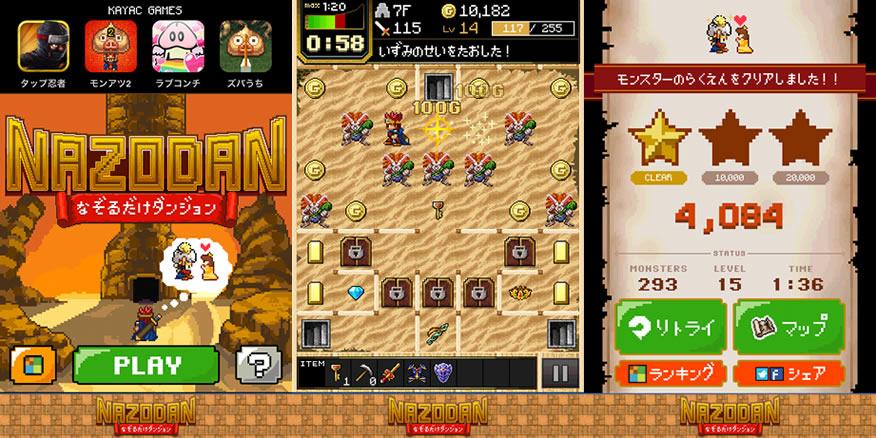 """カヤック、ダンジョン攻略""""だけ""""楽しめるiOS向けゲームアプリ「なぞダン」をリリース"""