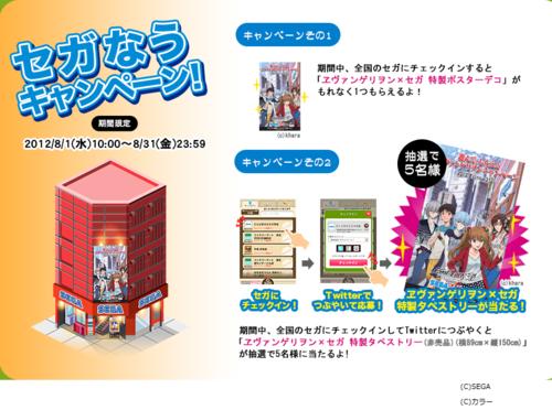 ゆめみ、iOS向け位置情報連動ソーシャルゲームアプリ「MyTown」にて遊んで、もらえるヱヴァンゲリヲンキャンペーン」実施