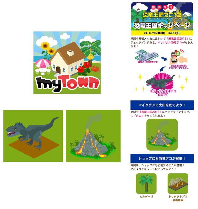 ゆめみ、iOS向け位置ゲーアプリ「MyTown」にて「恐竜王国2012」と期間限定タイアップを実施