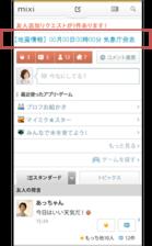 mixi、9/1より災害情報の発信を開始1