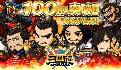 シリコンスタジオのソーシャルゲーム「三国志カードバトル」、100万ユーザー突破!