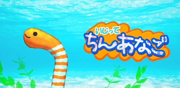 マピオン、スマホ向け育成ゲームアプリ「いじって!ちんあなご」のAndroid版をリリース1