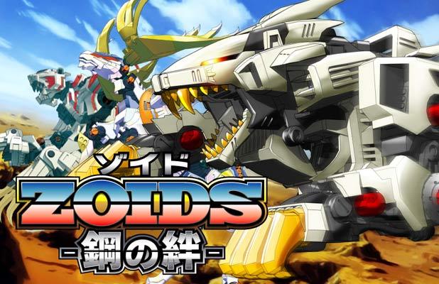 GREE、明日9/28よりアニメ「ゾイド」のソーシャルゲーム「ゾイド -鋼の絆-」を提供開始