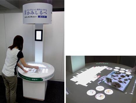 大日本印刷、JR大宮駅で紙パンフレットとARを組み合わせたナビシステムを実証実験1