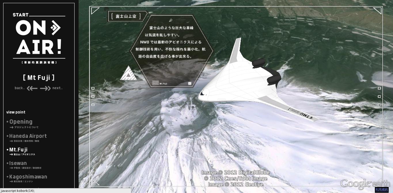 首都大学東京の学生チーム、Google Earth上で近未来の飛行体験ができる「START ON AIR!」をオープン