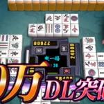 エイチームのスマホ向け麻雀アプリ「麻雀 雷神 -Rising-」、400万ダウンロード突破!