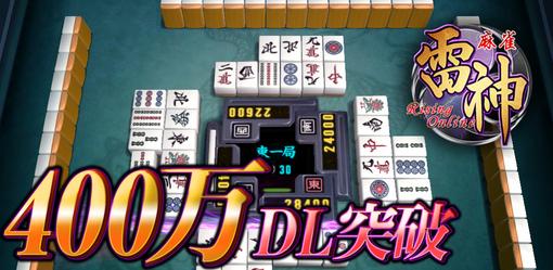 エイチームのスマホ向け麻雀アプリ「麻雀 雷神 -Rising-」、400万ダウンロード突破!1