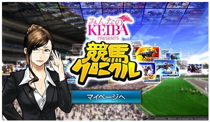 フジテレビとDeNA、Yahoo! Mobageにて競馬ソーシャルゲーム「競馬クロニクル」の提供を開始1
