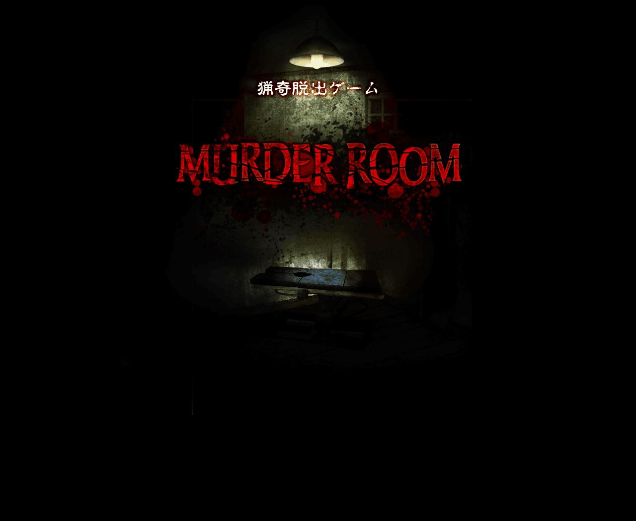 エイチーム、スマホ向けホラー脱出ゲームアプリ「猟奇脱出ゲーム Murder Room」をリリース1