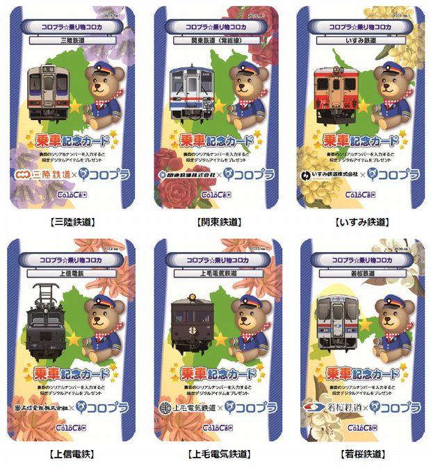 コロプラ、位置ゲー「コロニーな生活」にて岩手県の三陸鉄道など交通事業者6社と提携