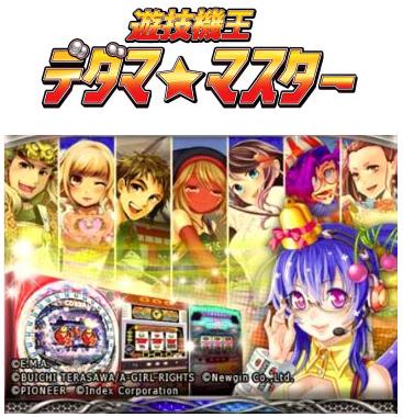 インデックス、Mobageにてパチスロ・ソーシャルゲーム「遊技機王 デダマ☆マスター」の提供を開始