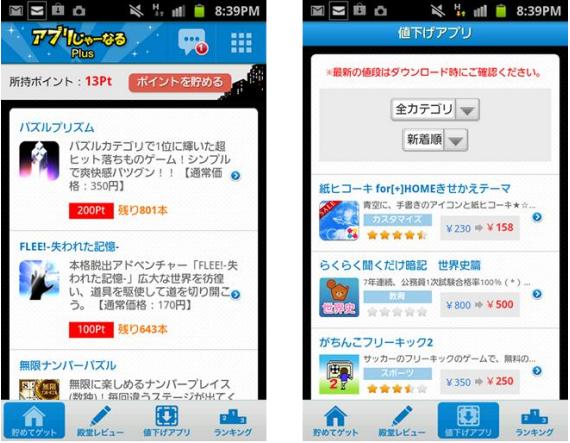 イントロムとクロスフィニティが提携 Android向けメディア「アプリじゃーなるPlus」をオープン