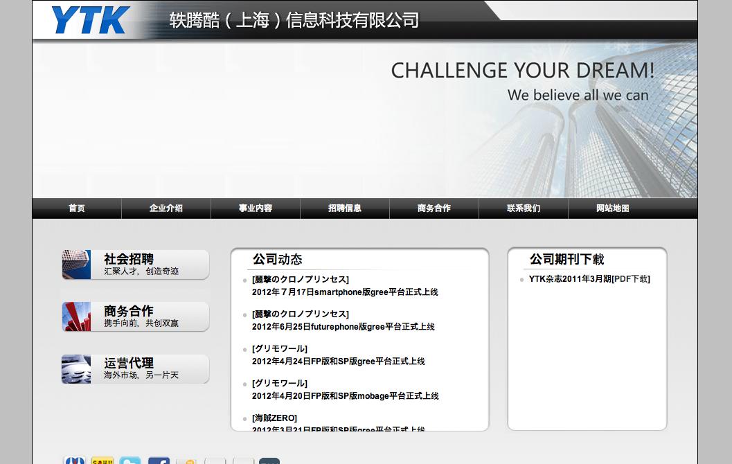KLabが中国に現地法人を設立 イトクロの中国現地法人のソーシャルゲーム開発事業を買収