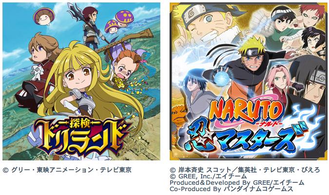 新タイトル発表とアイドルのステージイベントもあり! GREE、東京ゲームショウ2012の出展タイトルとステージイベント概要を公開