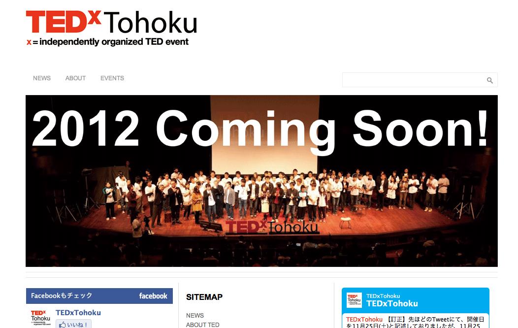 11/25、宮城県多賀城市にて「TEDxTohoku」開催!