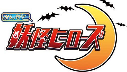 カプコン、Mobageにて9/27より新作ソーシャルゲーム「みんなと 妖怪ヒーローズ」を配信 事前登録受付中!1