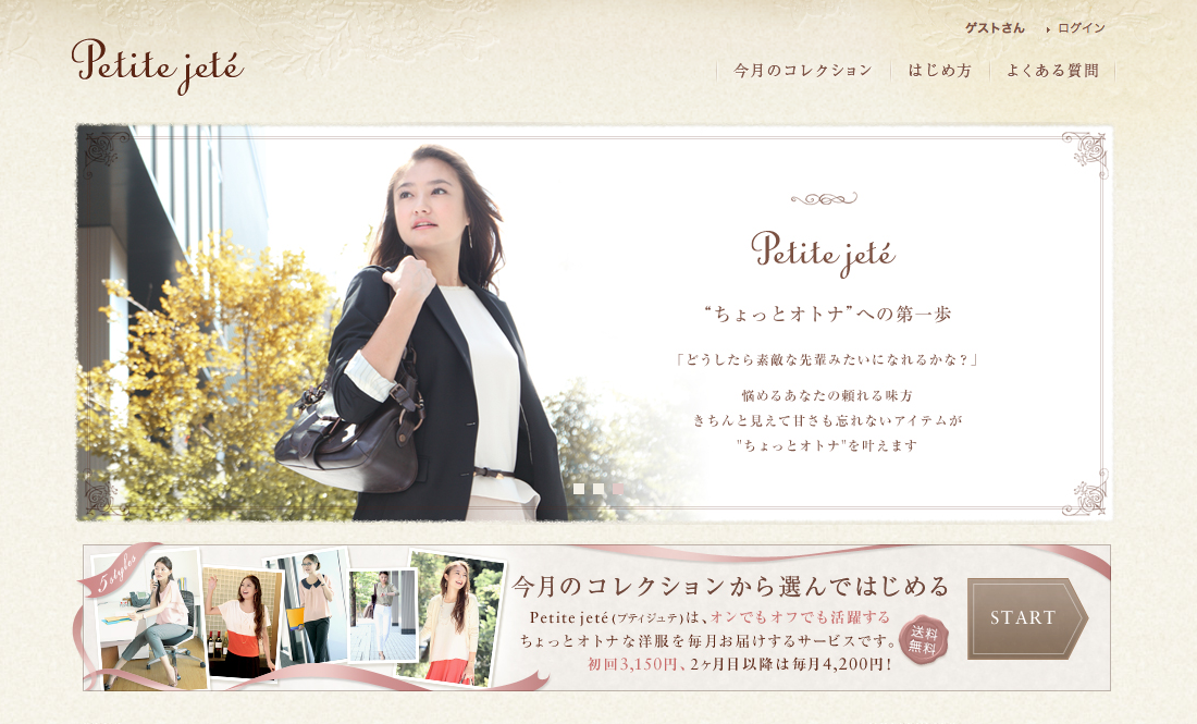 mixi、新規事業として女性向け洋服定期購入サービス「Petite jete」を開始
