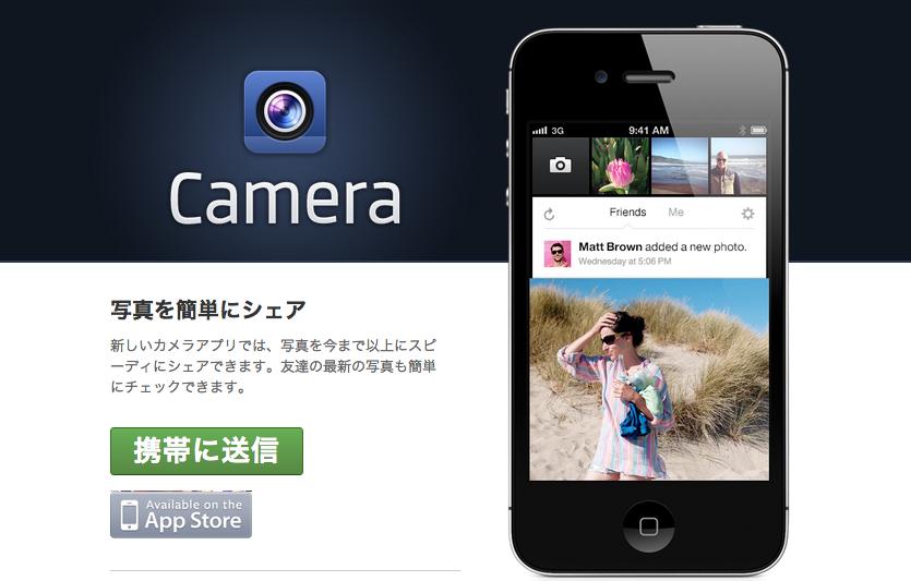 Facebook専用カメラアプリ「Facebook Camera」、遂に日本版リリース!