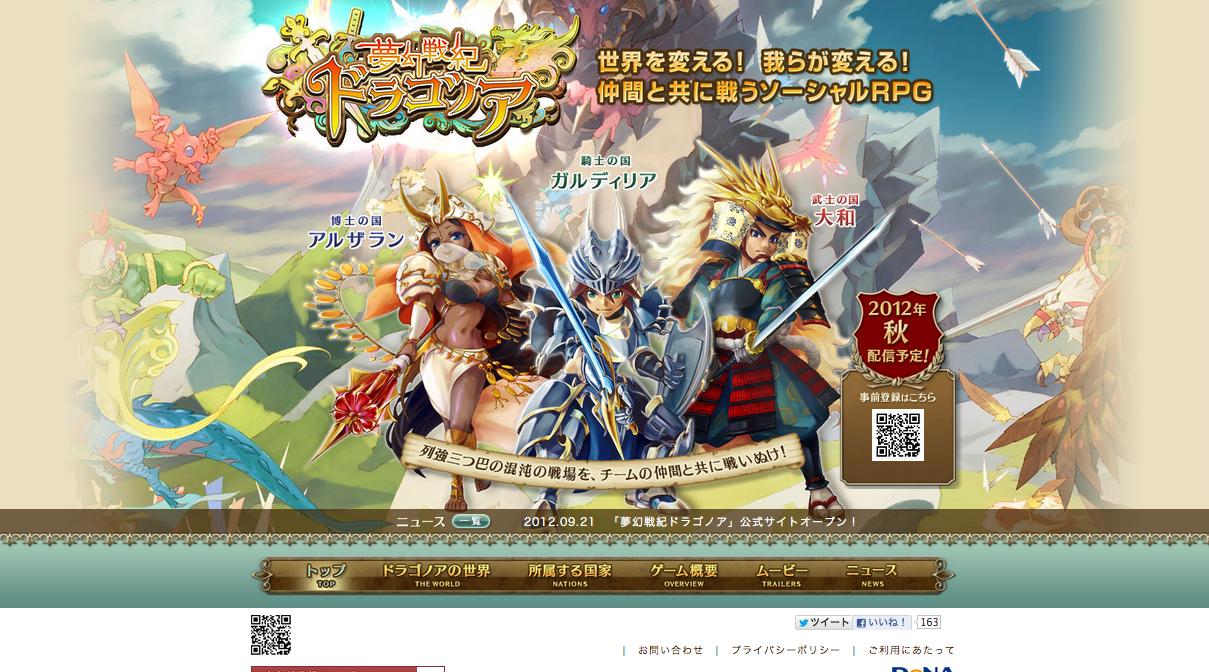 DeNA、最新ソーシャルゲーム「夢幻戦記ドラゴノア」の事前登録受付を開始!