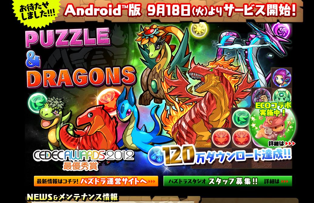 ガンホー、人気iOS向けゲームアプリ「パズル&ドラゴンズ」のAndroid版をリリース!