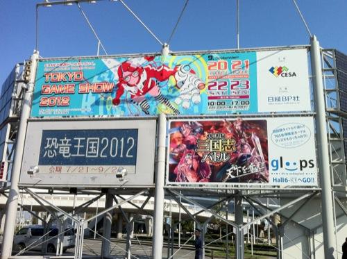【TGS2012レポート】出展タイトルは過去最多の1043作品!---「東京ゲームショウ2012」本日より開幕!1