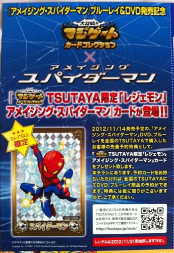 gloops、「アメイジング・スパイダーマンTM」のブルーレイ&DVD発売を記念し「大召喚!!マジゲート」のスペシャルカード「スパイダーマンTM」を配布