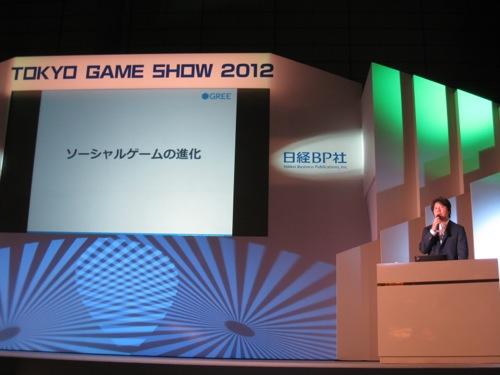 【TGS2012レポート】「ゲームを世界の全ての人の楽しみに」東京ゲームショウ2012の基調講演にGREE田中社長が2年連続登壇1