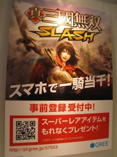 【TGS2012レポート】スマホで一騎当千!---コーエーテクモブースで「真・三國無双 SLASH」を試遊してきた1