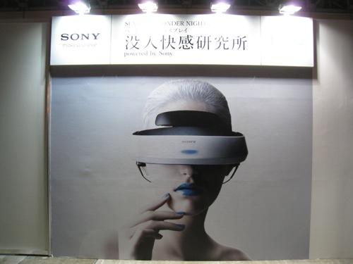 【TGS2012レポート】仮想と現実の区別がつかなくなるソニーのヘッドマウントディスプレイ「PROTOTYPE-SR」東京ゲームショウにて限定公開1
