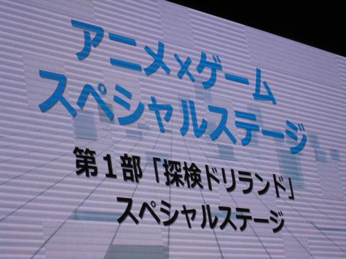 【TGS2012レポート】突発ライブもあり!アニメ「探検ドリランド」メインキャスト出演の「アニメ×ゲーム スペシャルステージ」1