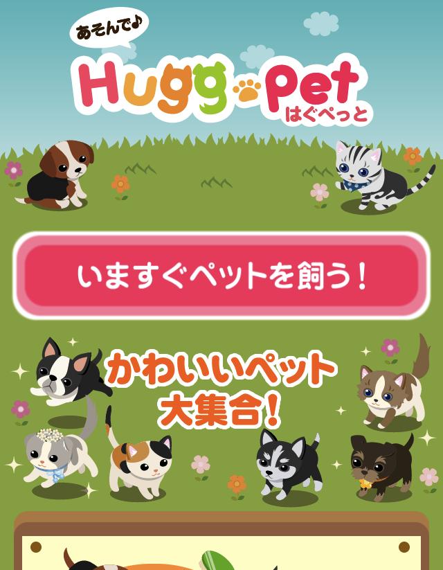 サイバーエージェント、スマホ向けペット育成ゲーム「あそんで♪HuggPet」のiOS対応を開始1