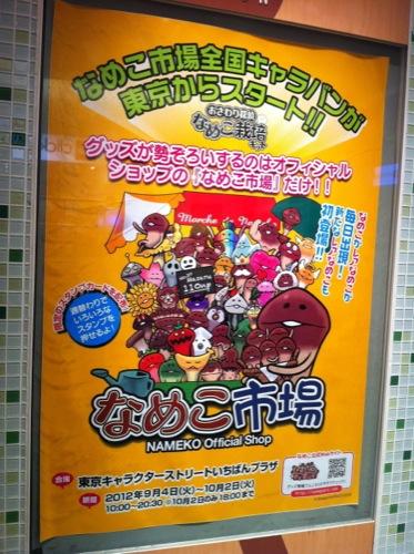 【レポート】んふんふ♪東京駅の「なめこ市場」でなめこ充してきた1