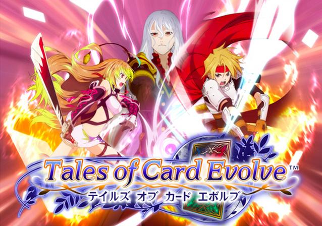 歴代「テイルズ オブ」シリーズのキャラが登場! バンダイナムコゲームス、GREEにてソーシャルゲーム「テイルズ オブ カード エボルブ」の提供を開始1