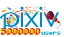 イラストSNS「pixiv」、ユーザー数500万人突破!