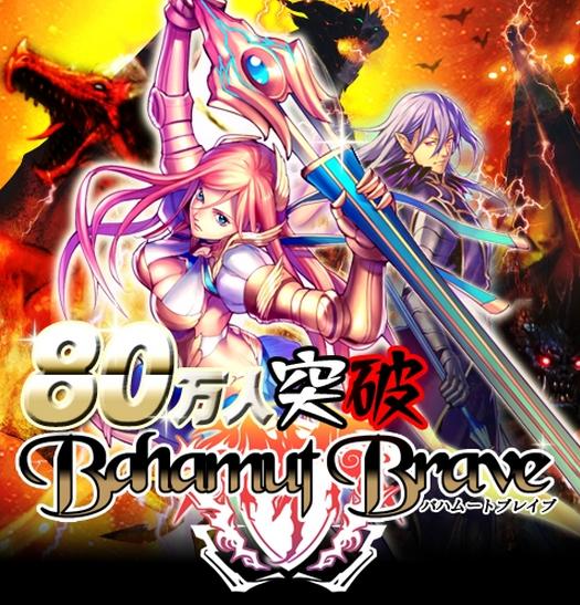 オルトプラスのソーシャルゲーム「バハムートブレイブ」、ユーザー数80万人突破!