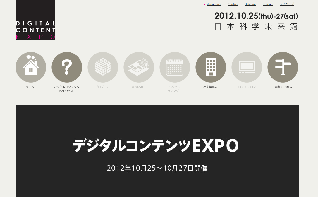 10/25~27、日本科学未来館にて「デジタルコンテンツEXPO 2012」開催