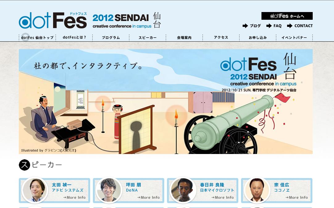 クリエイティブの祭典「dotFes」、10/21に仙台で初開催!